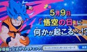 ¿Dragon Ball Super anuncia regreso este 9 de mayo con villano Moro?